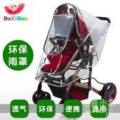 大西瓜寶寶推車雨罩防風罩通用    SQ10631『毛菇小象』