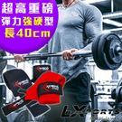 LEXPORTS E-Power 重量腕部支撐護帶(超重磅彈力-強硬型)L40cm-健身護腕/重訓護腕