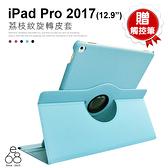 贈筆 旋轉皮套 iPad Pro12.9 A1584 A1652 / 第2代 A1670 A1671 荔枝紋 皮革 側立翻 支架 保護套 保護殼