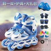 單鞋溜冰鞋兒童全套裝直排輪滑鞋男女可調節閃光旱冰鞋初學者3-6-10歲QM 美芭