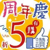 周年慶5購讚-春夏款part 4【專區一件5折】