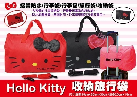 小花花日本精品HelloKitty紅黑大臉摺疊防潑水造型旅行袋收納袋行李袋10031209