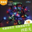 led聖誕燈 10米100燈 樹燈 10...