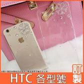 HTC U19e U12 life U12+ Desire12+ U11+ U11 EYEs 聖誕雪花鑽殼 手機殼 水鑽殼 訂製 DC