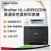 【公司貨】brother HL-L8350CDW 高速無線網路彩色雷射印表機TN-359 TN-351