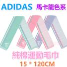 【京之物語】日本Adidas 愛迪達純棉...