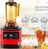 商用電動多功能萃茶機刨冰碎冰沙冰機奶茶蓋冰水果榨汁料理機 JY7063【Pink中大尺碼】