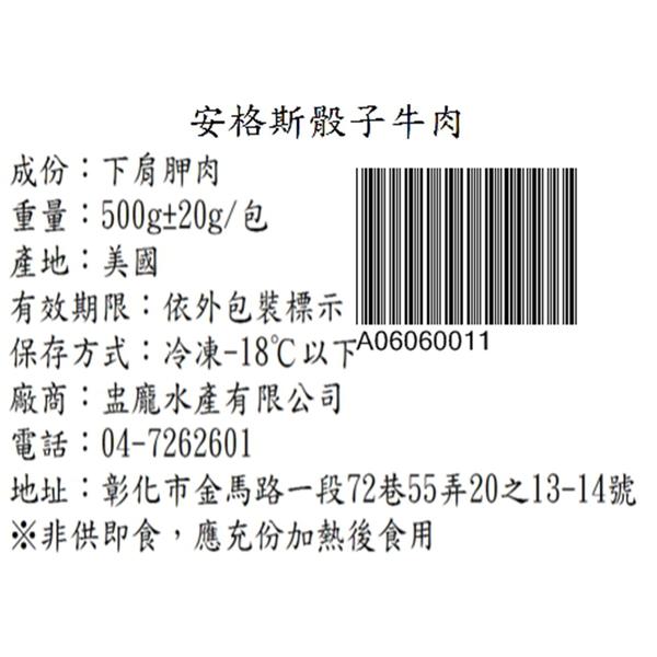 ㊣盅龐水產 ◇(買10送1)美國安格斯骰子牛肉 ◇500g/包 只要$250元/包 挑戰最低 歡迎團購