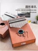 安德魯拇指琴卡林巴琴17音初學者卡靈巴琴kalimba手指琴入門樂器 魔法鞋櫃