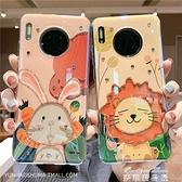 手機殼丨華為可愛小獅子mate30pro手機殼保護套p20卡通o個性全包軟 【全館免運】