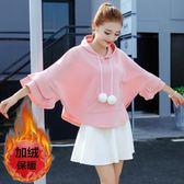 連帽T恤女韓版潮秋季可愛學生連帽加厚寬鬆斗篷外套冬蝙蝠衫 韓慕精品