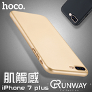 【R】品牌 正品 星耀系列 肌膚感 iPhone 7 蘋果 手機殼 全包邊硬殼 iphone8