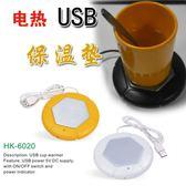 智慧杯墊 創意卡通 USB保溫墊恒溫加熱器 牛奶咖啡加熱杯墊 加熱器電熱杯墊 酷我衣櫥
