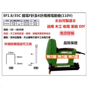 EF1.8/35C 插電兩用 電動釘槍 F針 K針 ㄇ釘 T釘 木工 免用空壓機