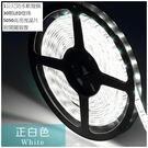 黏貼式防水LED軟燈條(1公尺長) 含開...