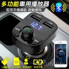 多功能 藍芽車用MP3 雙USB 智能快...