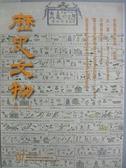 【書寶二手書T2/雜誌期刊_FL9】歷史文物_137期_李霖燦與納西(麼些)人