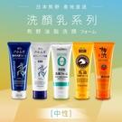 潔膚/潔面乳/毛孔清潔 熊野油脂 中性系列洗面乳130ml 五款可選 dayneeds