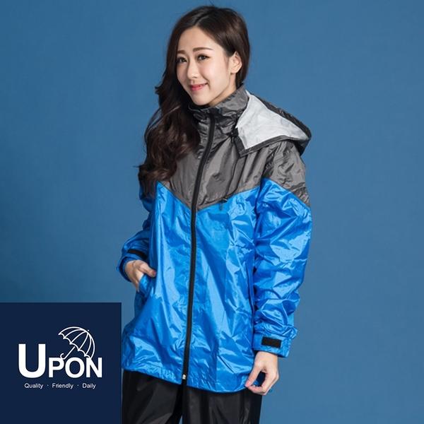 御風者兩件式風雨衣/3色 台灣製造 UPON雨衣