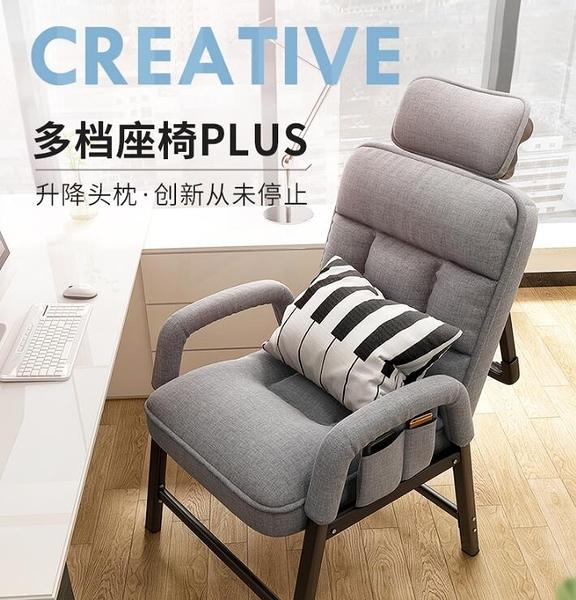 電腦椅 電腦椅家用宿舍椅久坐電競椅子靠背椅休閒辦公座椅可躺懶人沙發椅LX 南風小鋪