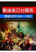 戰後美日台關係關鍵50年1945~1995 一堆歷史的偶然、錯誤與大國的博弈造成