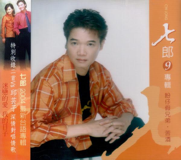 七郎 盼仔假兄弟 苦酒  CD 台語專輯 9  (音樂影片購)