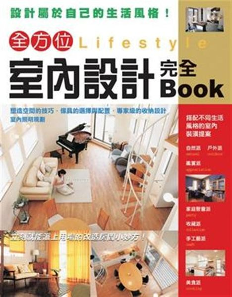 (二手書)全方位室內設計完全BOOK