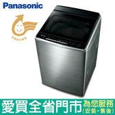 Panasonic國際15KG變頻不鏽鋼洗衣機NA-V168EBS-S含配送到府+標準安裝【愛買】
