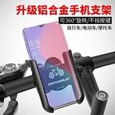 摩托車手機導航支架鋁合金電動車手機架自行車外賣反光鏡車載防震 交換禮物