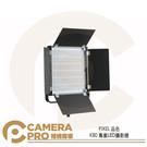 ◎相機專家◎ PIXEL 品色 K80 LED 燈 白光 5600K 600顆 補光燈 持續燈 金屬外殼 棚拍 公司貨