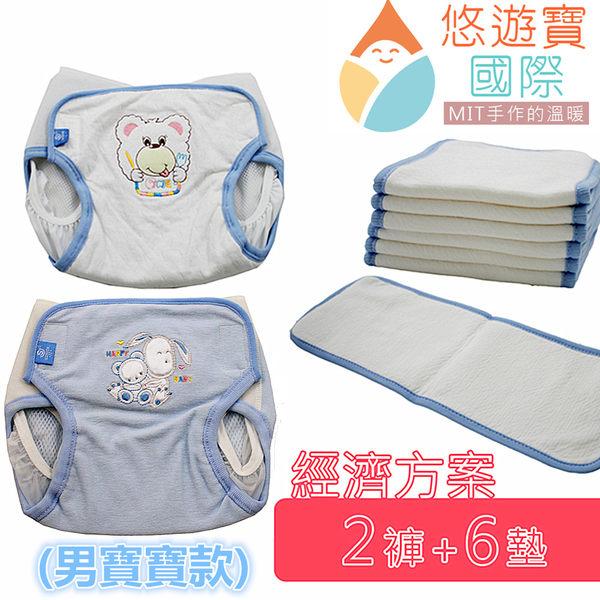 ★台灣精製環保布尿布經濟組--男寶寶 2褲+6墊★[悠遊寶國際--MIT手作的溫暖]