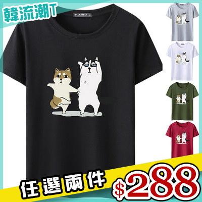 任選2件288短袖T恤圓領短袖T恤韓版修身可愛卡通狗狗印花上衣【09B1060】