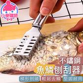 不鏽鋼魚鱗刨刮器【小麥購物】24H出貨台灣現貨【G262】刮鱗器 刮鱗 魚鱗刨 魚鱗刨刀