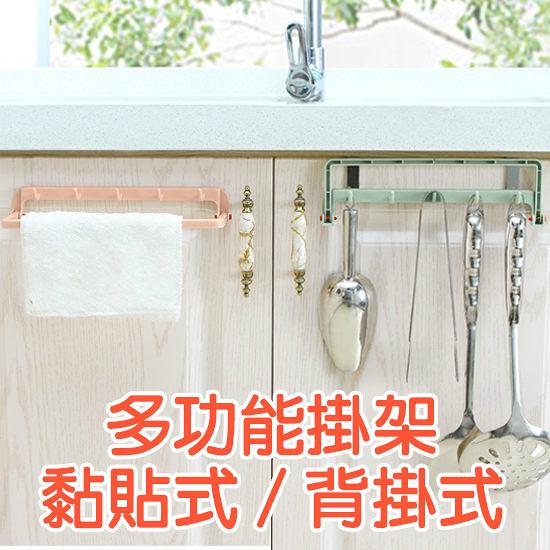 ◄ 生活家精品 ►【N229】背掛式黏貼式多功能掛架 抹布架 餐具架 免打孔 掛勾 可折疊 廚房 收納