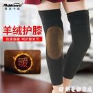 護膝 護膝保暖防寒運動男加絨加厚加長女士保護膝蓋腿關節老寒腿四季女 解憂