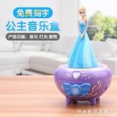 冰雪奇緣艾莎公主愛莎音樂盒八音盒旋轉燈光創意生日禮物女孩玩具 科炫數位