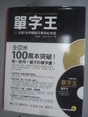 【書寶二手書T9/語言學習_WFO】單字王-出版10年暢銷百萬冊紀念版_蔣志榆、Organis Rivers_附光碟