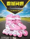 溜冰鞋 直排溜冰鞋兒童可調男童女童閃光輪滑鞋全套旱冰鞋初學者滑冰鞋 【美好時光】