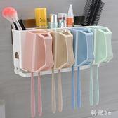 吸壁式牙刷置物架壁掛衛生間創意漱口杯免打孔牙刷杯套裝刷牙杯架 js10846『科炫3C』