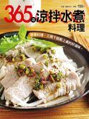 (二手書)365道涼拌水煮料理