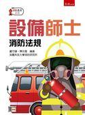 設備師士:消防法規