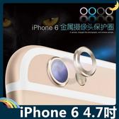 iPhone 6/6s 4.7吋 類金屬加厚鏡頭貼 圓圈墊高螢幕保護貼 完美保護防刮花 不影響拍照/攝 一枚裝