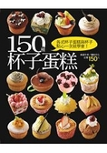 150種杯子蛋糕 行動食譜系列(20)