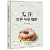 馬田帶你解構甜點:從入門到進階,一本學會職人級烘焙技法