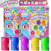 魔法粘粘樂女孩手工diy波波黏黏樂玩具【氣球補充裝90顆裝】【快速出貨八折優惠】