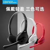 漫步者K550頭戴式耳機電腦耳麥游戲帶麥克風k歌英語四級聽力網課 創意空間