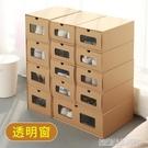 透明牛皮紙鞋盒收納盒抽屜式紙盒鞋子宿舍收納神器組合20個裝