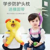 店長推薦寶寶護頭枕防摔頭部保護墊夏季透氣嬰兒防摔護頭枕兒童學步帽防撞