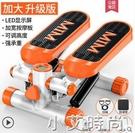 踏步機家用女機免安裝登山機多功能腰機腿腳踏機健身器材NMS【小艾新品】