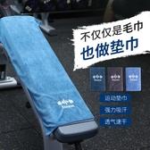 Chars多功能健身房速干毛巾器械墊運動跑步吸汗加長加大擦汗毛巾 城市科技